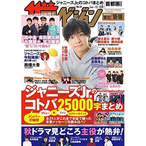 ザテレビジョン 2019年 10/18号 表紙画像