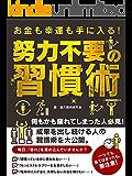 お金も幸運も手に入る! 努力不要の習慣術 マネーシリーズ (SMART BOOK)