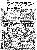 増補新装版 タイポグラフィ・トゥデイ