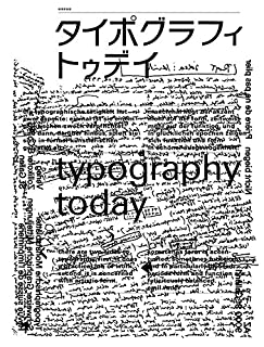 typography today (4416115423) | Amazon Products