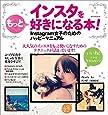 インスタをもっと好きになる本! ~Instagram女子のためのハッピーマニュアル~ (マイナビムック)