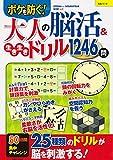 大人の脳活&生き生きドリル1246問 (生活シリーズ)