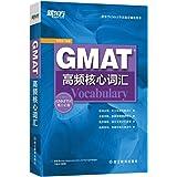 新东方·GMAT高频核心词汇