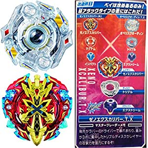 Takara Tomy Beyblade Burst [Super Attack Type Modification Set] B-48 (Xeno Xcalibur M.I Attack type with a Sword launcher) & B-46 (Obelisk Odin. T. X Attack type) Set B-46 & B-48 (Japan Import)