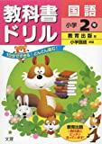 小学教科書ドリル 教育出版版 小学国語 2年