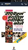 Rapidex English Speaking Course (Marathi)