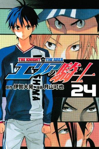 エリアの騎士(24) (講談社コミックス)
