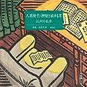 人間椅子/押絵と旅する男 (新潮CD)の商品画像