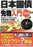 日本国債先物入門 [改訂版] (現代の錬金術師シリーズ)