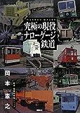 究極の現役ナローゲージ鉄道 (鉄道・秘蔵記録集シリーズ)