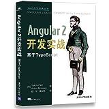 Angular2开发实战(基于TypeScript)/Web开发经典丛书