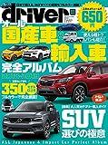 オール国産車&輸入車完全アルバム2018-2019 (ドライバー7月号増刊)
