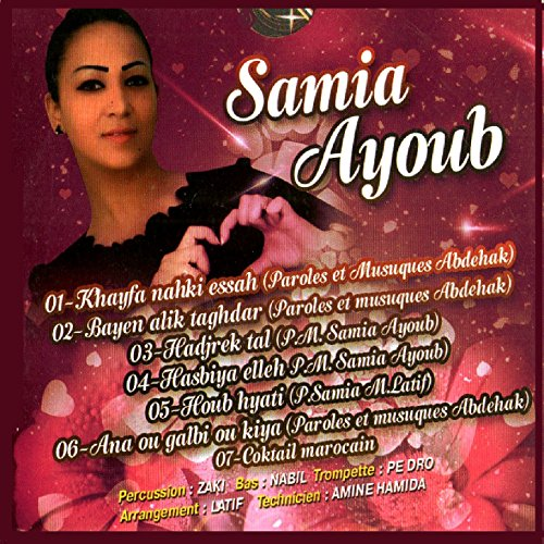 samia ayoub mp3