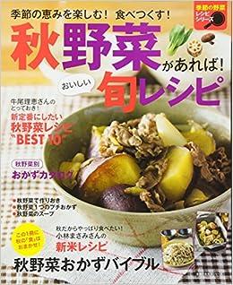 秋野菜があれば! おいしい旬レシピ (主婦の友生活シリーズ)