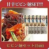 ビビン麺セット 5人前 珍古介冷麺160g×5袋+ビビンソース50g×5袋 ビビム冷麺 甘辛冷麺セット