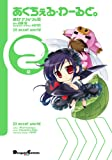 あくちぇる・わーるど。 2 (電撃コミックス EX 155-2)