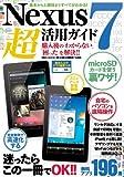 Nexus 7超活用ガイド―購入後の困った!!を解決!迷ったらこの1冊でOK! (英和MOOK らくらく講座 146)