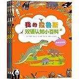 我的拉鲁斯双语认知小百科动物篇(套装共3册)