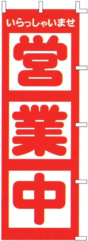 RISE Red Japanese Nobori-Hata Hanging Flag Restaurants Food Trucks '営業中(Open) Made in Japan YLI2401