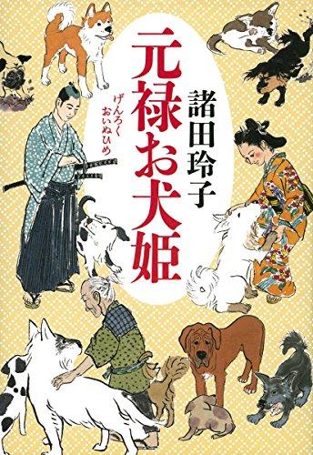 元禄お犬姫 (単行本)