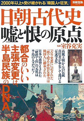 日朝古代史 噓と恨の原点 (別冊宝島 2614)