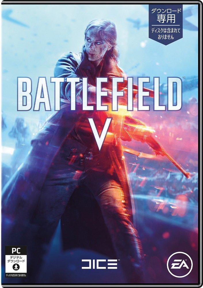 Battlefield V(バトルフィールド5)