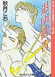 退団勧告 富士見二丁目交響楽団シリーズ 第3部 (角川ルビー文庫)