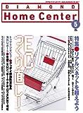 ダイヤモンド・ホームセンター2019年5月号 特集●ECつくり直し!