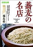 福島県 蕎麦の名店 (こおりやま情報グルメBOOK)