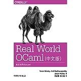 Real World OCaml(中文版)