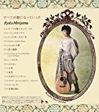 Ryoko Moriyama - Subete Ga Uta Ni Natteitta [Japan CD] MUCD-1252