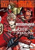 Sengoku BASARA Comic Anthology Takeda Gun Chronicle