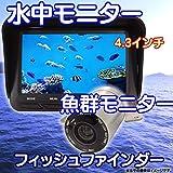 WOpet 魚群探知機 フィッシュファインダー 釣り時水中監視器(4.3インチ 液晶モニター/30M ケーブル/140° 広角レンズ/釣り道具) 大漁魚探 漁師 釣り愛好家 魚群探知機 簡単日本語説明書付き