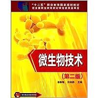 """""""十二五""""职业教育国家规划教材:微生物技术(第二版)"""