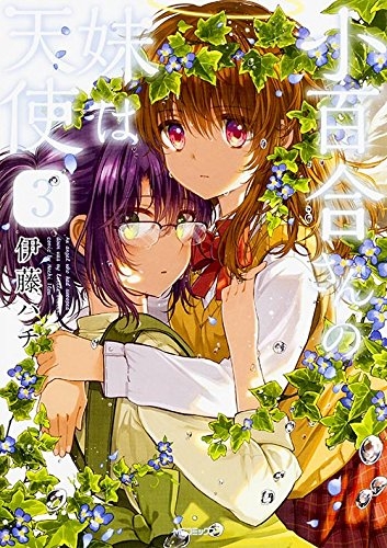 小百合さんの妹は天使 (3) (MFコミックス フラッパーシリーズ)