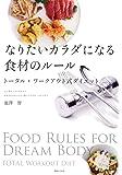 なりたいカラダになる食材のルール - トータル・ワークアウト式ダイエット