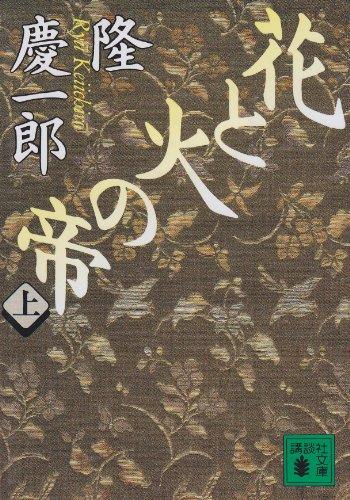 花と火の帝(上) (講談社文庫)