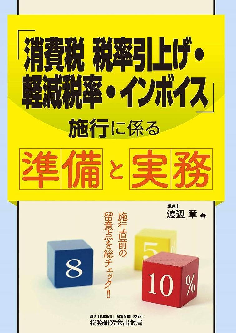 インク味句読点国際取引の消費税QA (六訂版)