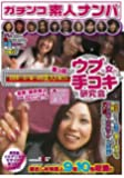 第3回ウブな女の手コキ研究会 [DVD]