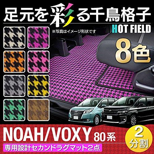 Hotfield トヨタ ノアヴォクシー NOAH VOXY 80系 セカンドラグマット 7人乗ハイブリッド車 / 前期モデル(2014年1月~2017年6月) 千鳥パープル B0160LINEW 7人乗ハイブリッド車 / 前期モデル(2014年1月~2017年6月)|千鳥パープル 千鳥パープル 7人乗ハイブリッド車 / 前期モデル(2014年1月~2017年6月)