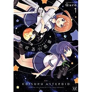 恋する小惑星(アステロイド) 1巻 (まんがタイムKRコミックス) [Kindle版]