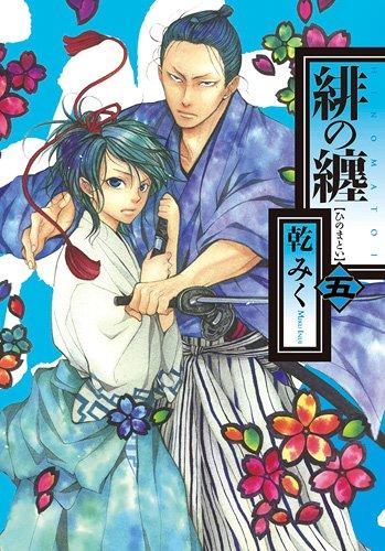 緋の纏 5 (IDコミックス ZERO-SUMコミックス)