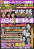 週刊実話ザ・タブー 2019年 3/9 号 [雑誌]: 週刊実話 増刊