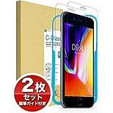 【2枚セット】 NEWLOGIC iPhone8/ 7/ 6s/6 ガラスフィルム 日本旭硝子製 (硬度 9H) 液晶保護 (ガイド付き)