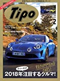 Tipo (ティーポ) 2018年2月号 Vol.344