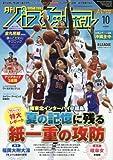 月刊バスケットボール 2017年 10 月号 [雑誌]