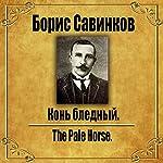 Kon' blednyy | Boris Savinkov