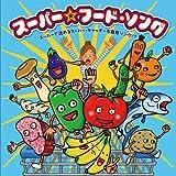 あの大ヒットソングが勢ぞろい!  スーパーで流れるスーパー・キャッチーな食育ソング! ?~スーパー☆フード・ソング