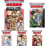 図書館戦争 LOVE&WAR 別冊編 1-6巻 新品セット (クーポンで+3%ポイント)