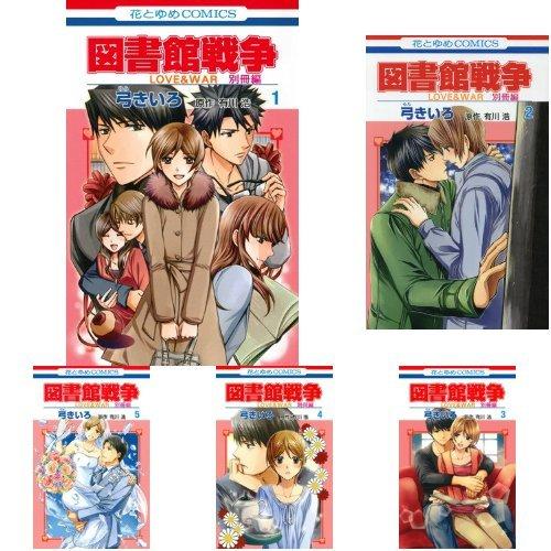 図書館戦争 LOVE&WAR 別冊編 1-5巻セット